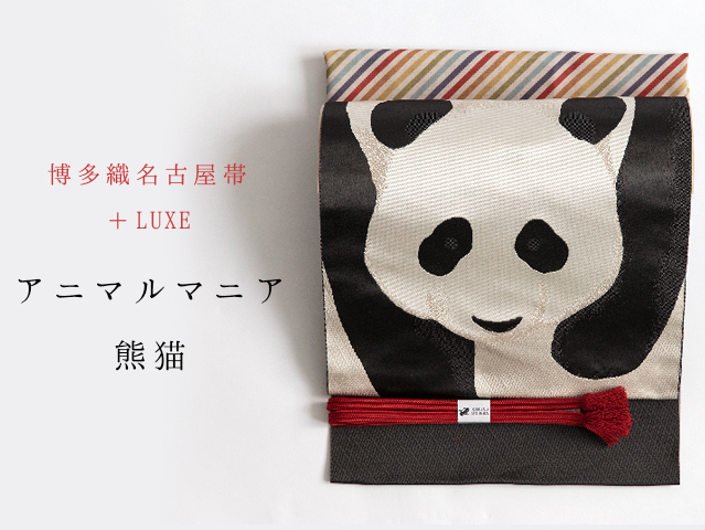 【+LUXE】博多織名古屋帯 ーアニマルマニア熊猫(2色 / お仕立て代無料)