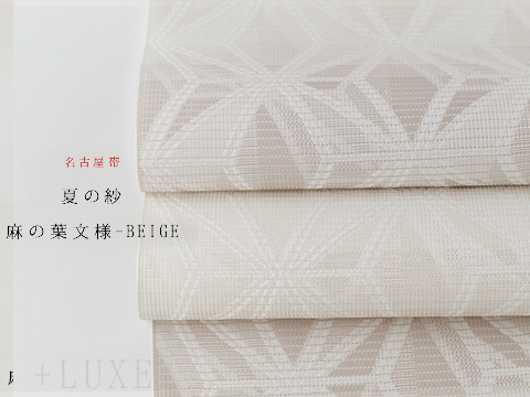 【+LUXE】夏の紗-名古屋帯*麻の葉文様-BEIGE(お仕立て代無料)