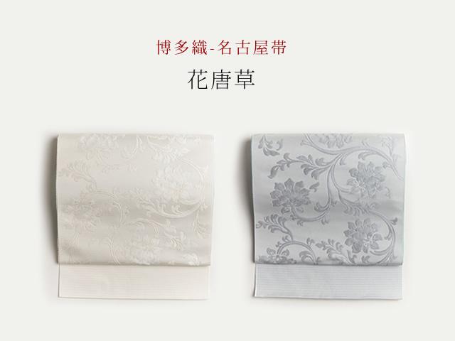 <産地応援品>【博多織】名古屋帯ー花唐草(2色・正絹)