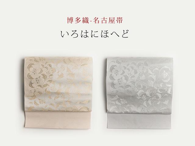 <産地応援品>【博多織】名古屋帯ーいろはにほへど(2色・正絹)