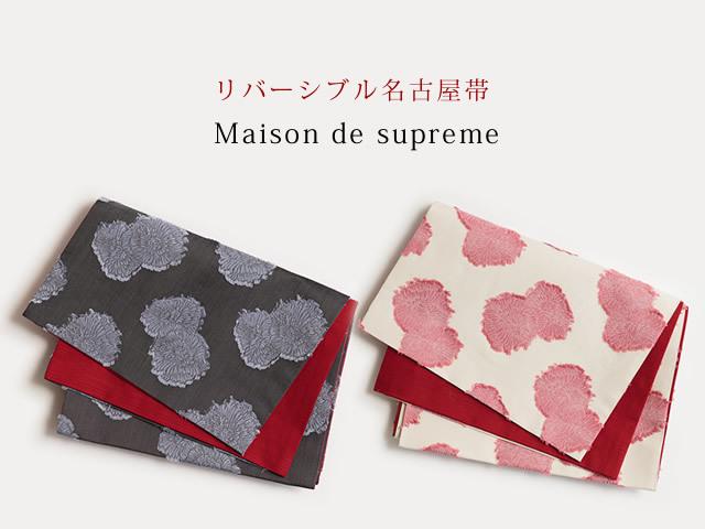【リバーシブル名古屋帯】カットジャガード- Maison de supreme(2色)