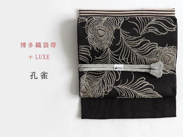 【+LUXE】博多織袋帯 ー孔雀(お仕立て代無料)