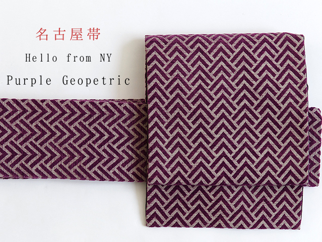 【数量限定】Hello from NY 名古屋帯ーPurple Geopetric(送料無料)