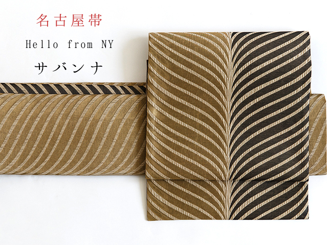 【数量限定】Hello from NY 名古屋帯ーサバンナ(送料無料)