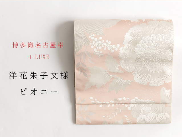 【+LUXE】博多織名古屋帯 洋花朱子文様ピオニー(お仕立て代無料)