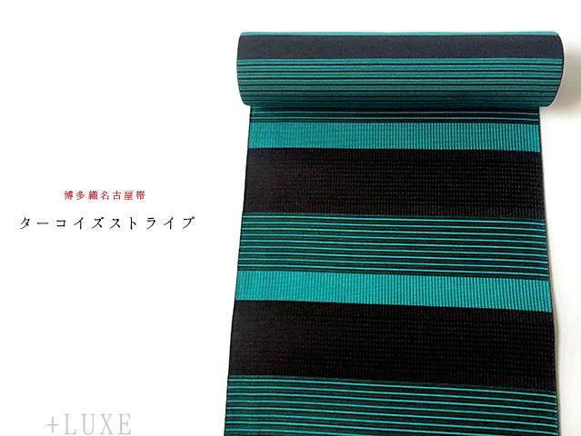 【+LUXE】博多織名古屋帯 ターコイズストライプ