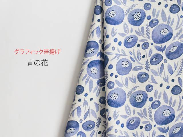 【グラフィック帯揚げ】洗える&ジャスト幅ですっきり!ー青の花