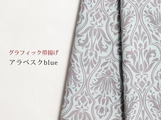 【グラフィック帯揚げ】細幅-洗える帯揚げーアラベスクblue(ポリエステル100%)