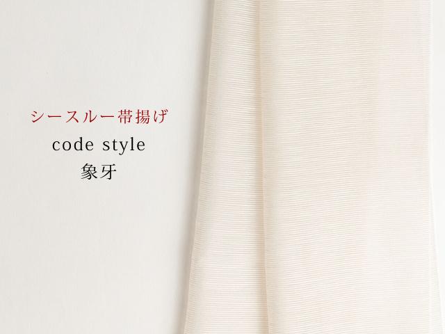 【シースルー帯揚げ】スッキリ幅狭-code style 象牙