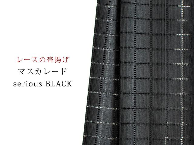 【幅狭-レースの帯揚げ】 -coolな淑女のためのチュールレースーマスカレード-serious BLACK
