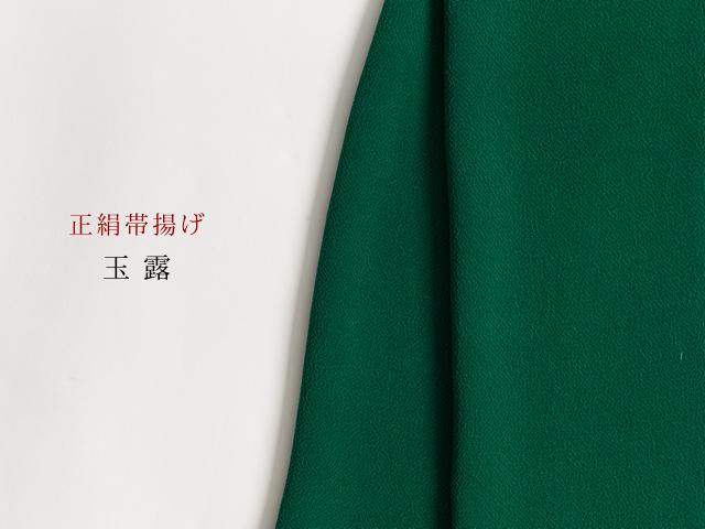 【無地】正絹ちりめん帯揚げ-NIPPON COLORS  玉露