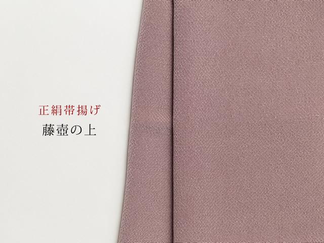 【正絹帯揚げ】NIPPON COLORS-藤壺の上