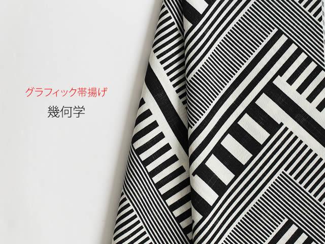 【グラフィック帯揚げ】洗える&ジャスト幅ですっきり!― 幾何学