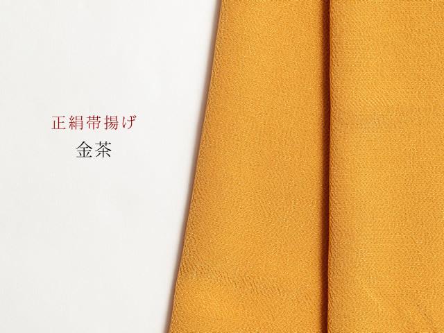 【無地】正絹帯揚げNIPPON COLORSー金茶
