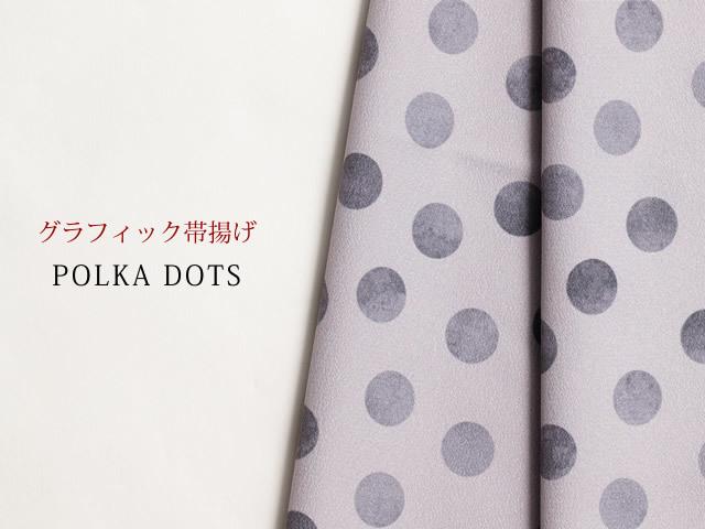 【グラフィック帯揚げ】細幅-洗える帯揚げーPOLKA DOTS(ポリエステル100%)