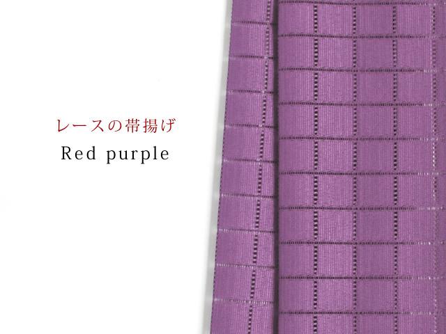 【レースの帯揚げ】coolな淑女のためのチュールレースーマスカレード-Red purple