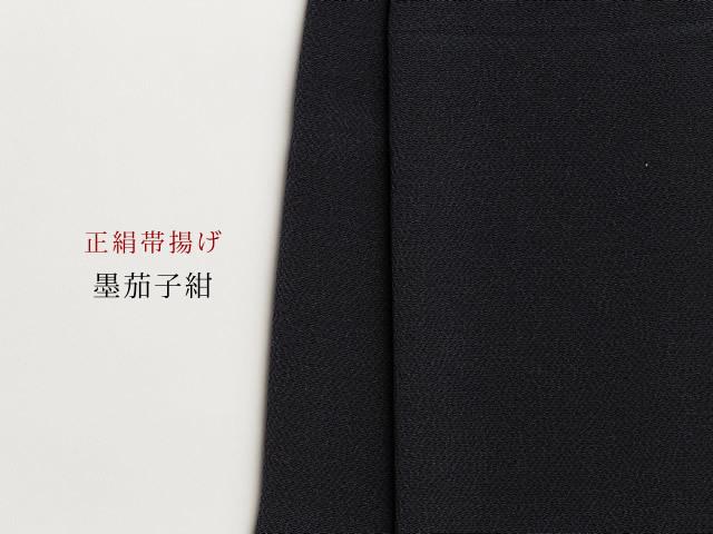 【正絹帯揚げ】NIPPON COLORS-墨茄子紺