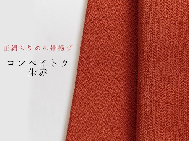 【正絹無地】ちりめん帯揚げ-コンペイトウ-朱赤(即納・150円)