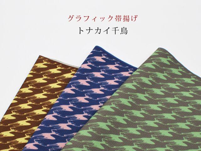 【季節限定】グラフィック帯揚げートナカイ千鳥 (3色)