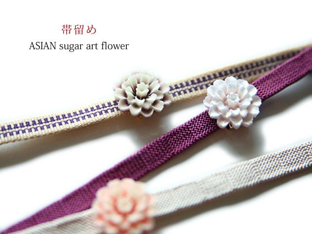 【タイからの贈り物】帯留ーASIAN sugar art flower(3色)