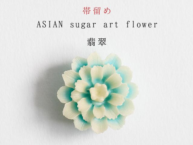 【帯留め】ASIAN sugar art flower- 翡翠(送料150円)