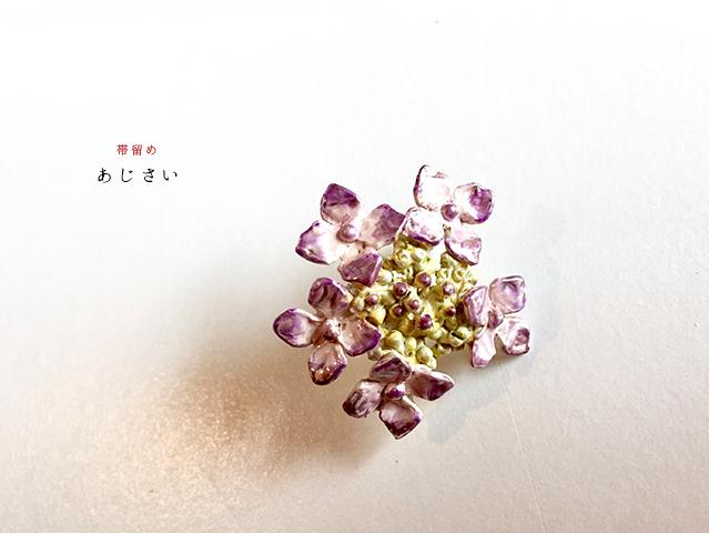 【帯留め】あじさい(送料150円)