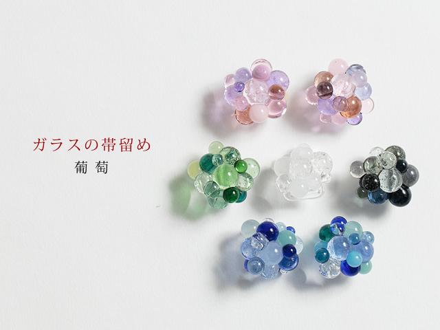【一條朋子】ガラスの帯留めー葡萄(各色1点限り)
