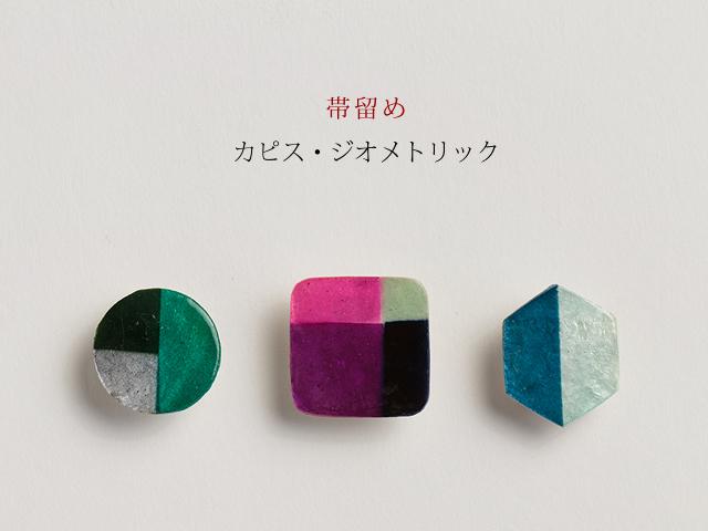【帯留め】カピス・ジオメトリック(3色)10月上旬お届け