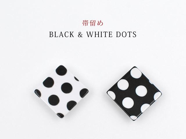 【帯留め】BLACK & WHITE DOTS(2色)