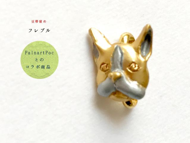【帯留め】フレブル(送料150円)