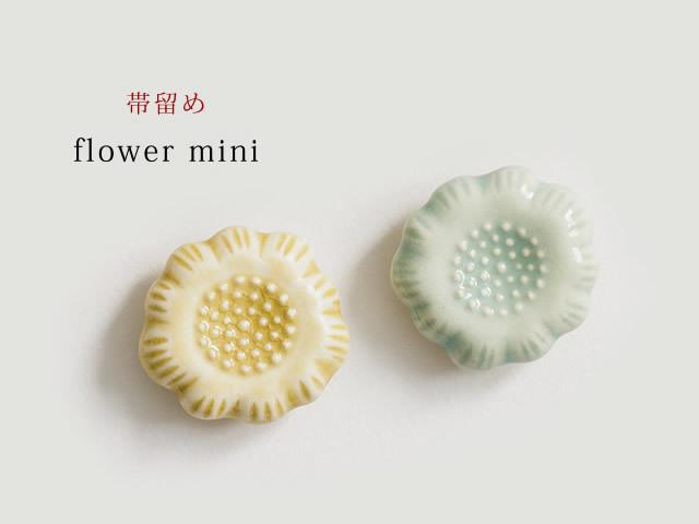 【帯留め】BIRDS' WORDS-flower mini(2色)