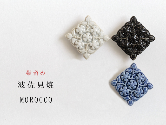 【帯留め】波佐見焼ーMOROCCO(3色・送料350円)