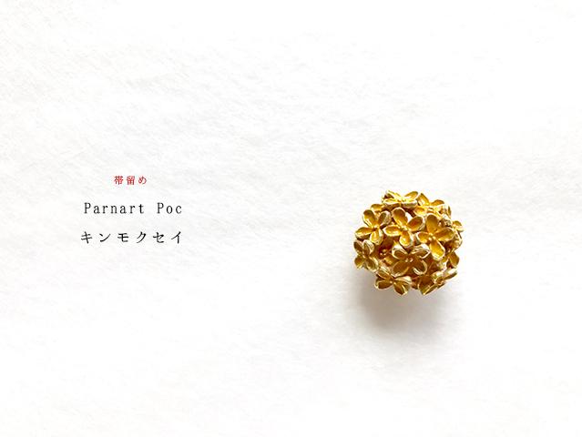 【帯留め】Parnart Poc-キンモクセイ(送料150円)