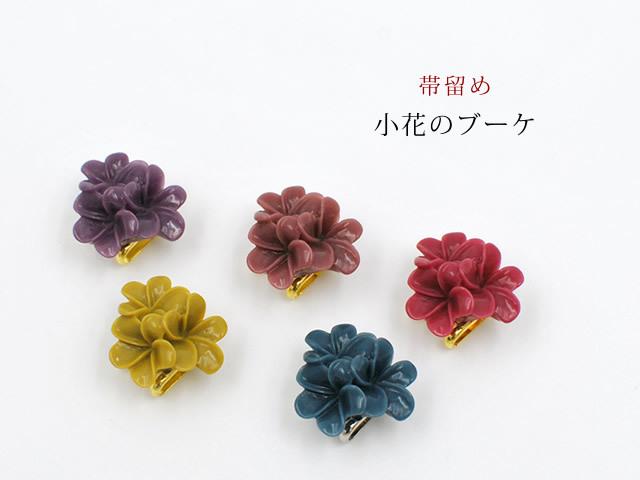【帯留め】小花のブーケ(5色)
