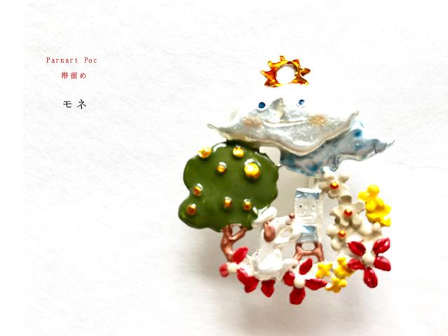 【帯留め】Parnart Poc モネ(送料150円)