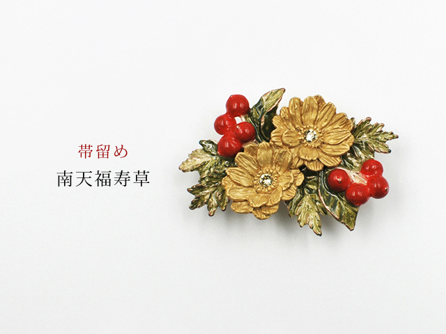 <ご予約品>【数suu】 帯留めー南天福寿草(12月上旬より順次お届け)
