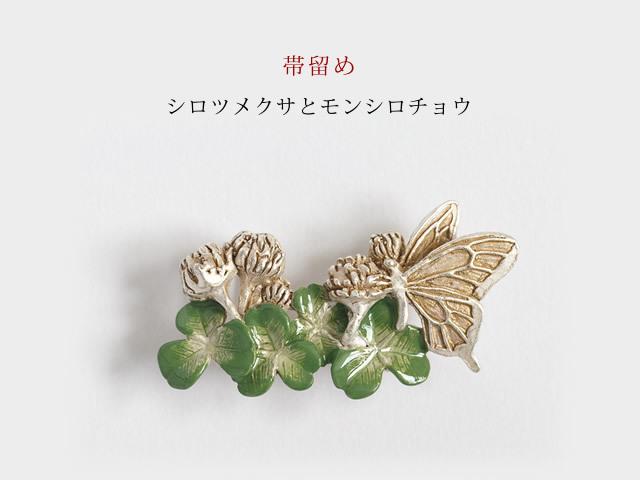 【帯留め】シロツメクサとモンシロチョウ(6月下旬お届け)