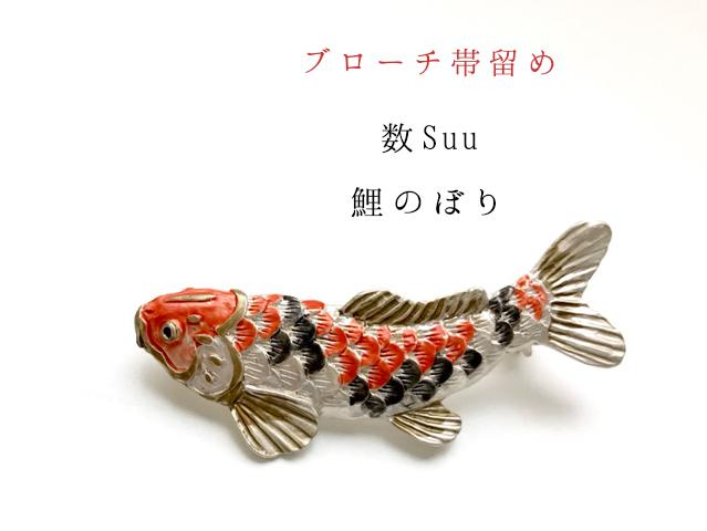 【ブローチ帯留め】数Suu 鯉のぼり(送料150円)