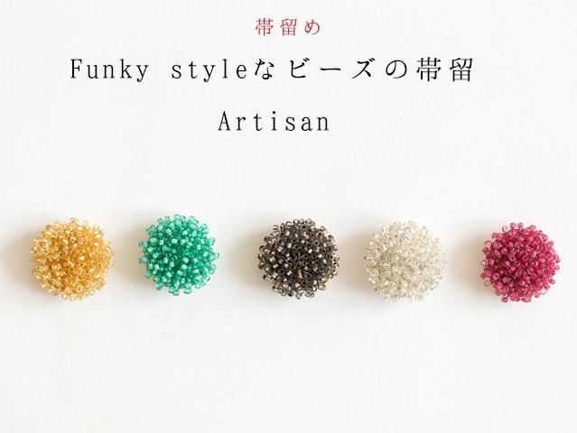 【帯留め】Funky styleなビーズの帯留-Artisan(5色)