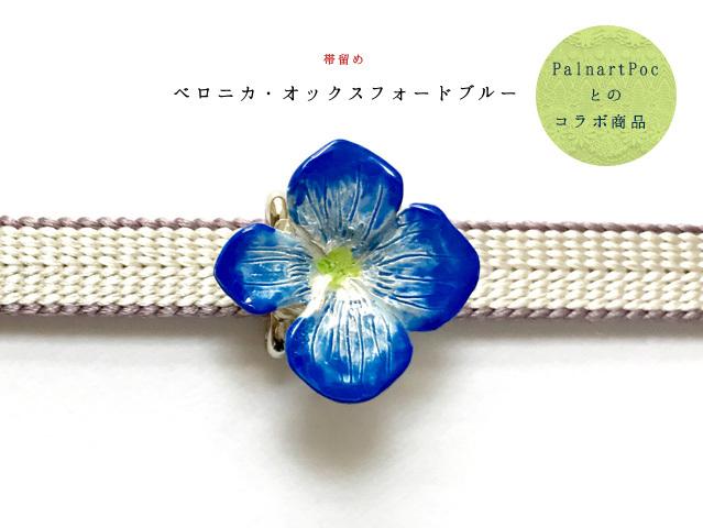 【帯留め】べロニカ・オックスフォードブルー(送料150円)
