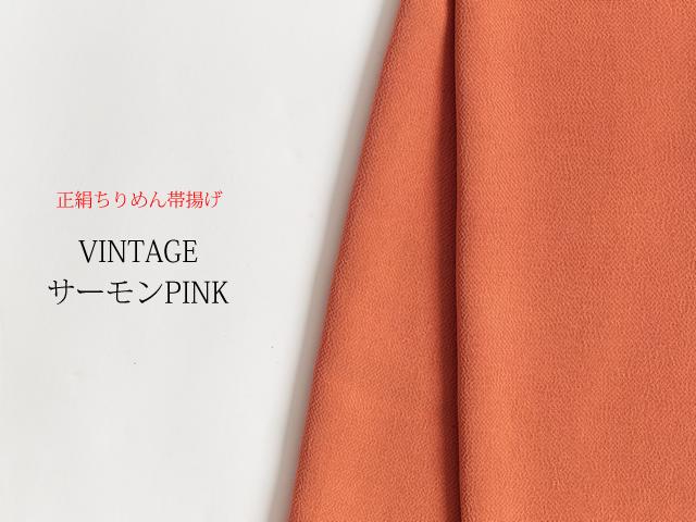【無地】正絹ちりめん帯揚げ-VINTAGE  サーモンPINK