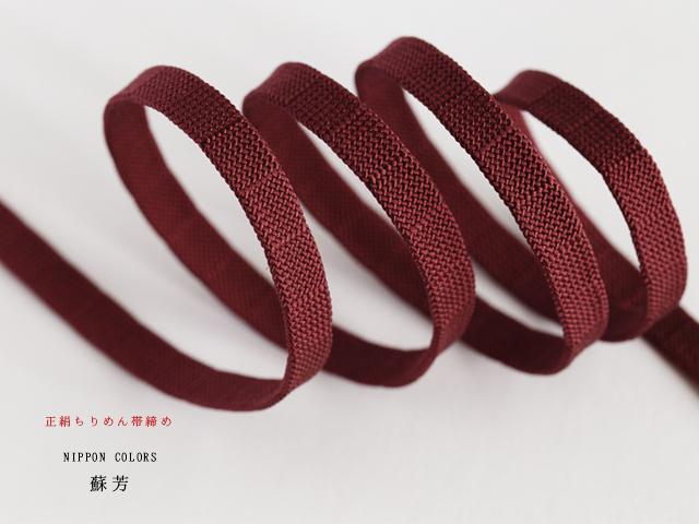 【オリジナル】正絹帯締め-NIPPON COLORS/蘇芳