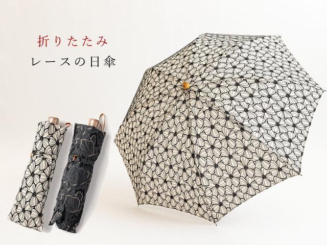 <数量限定>折りたたみ・UV撥水加工済- レースの日傘