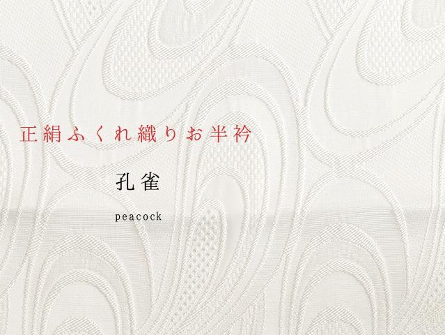 【大人気!】正絹ふくれ織りお半襟-孔雀-peacock (送料150円)