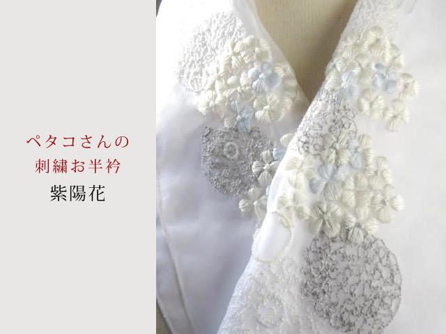 <ご予約品>富士商会-ペタコさんの刺繍お半衿-紫陽花(6月上旬お届け)