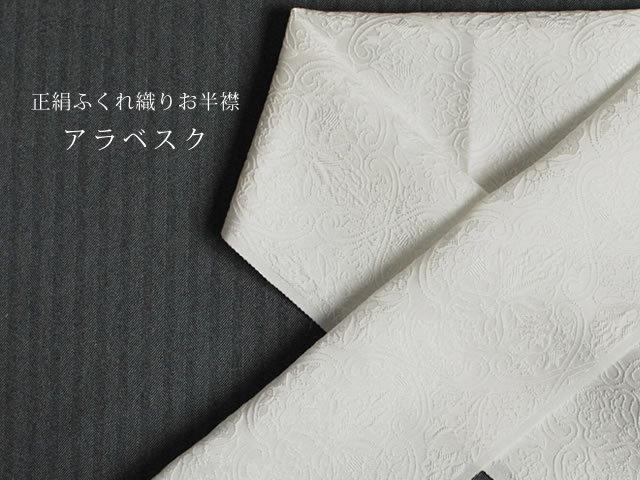 【正絹ふくれ織りお半衿】アラベスク
