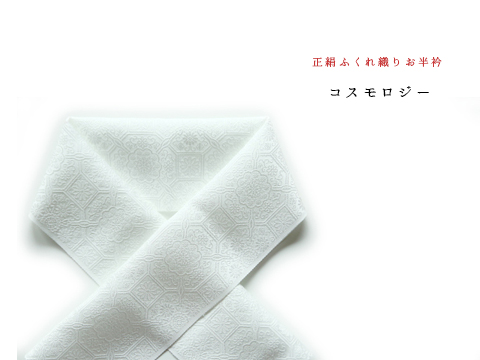 【正絹ふくれ織りお半衿】コスモロジー (送料150円)