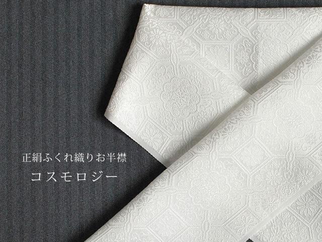 <送料無料・2枚で5000円!>正絹ふくれ織りお半衿-コスモロジー