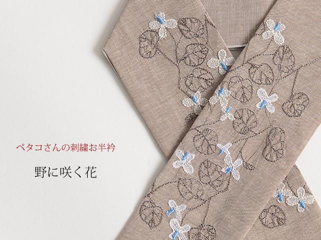 【富士商会】ペタコさんの刺繍お半衿-野に咲く花