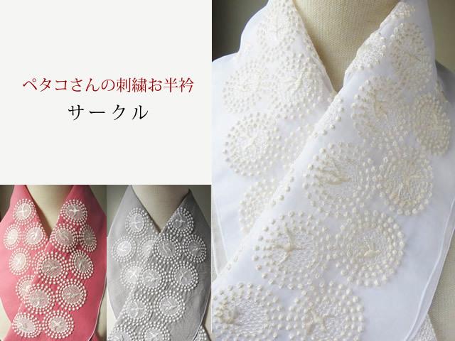<富士商会>ペタコさんの刺繍お半衿-サークル(3色)4月上旬お届け